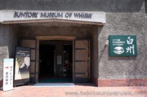 サントリーの白州ウイスキー 博物館入口