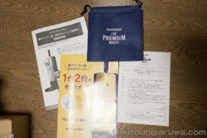 【amadana社監修】 ビールサーバー ザ・プレミアム・モルツ 超クリーミー泡2WAYサーバーの箱の中身。説明書、ポーチ。