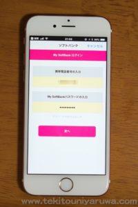 Apple Watch Series 3 GPS + Cellular をiPhoneでモバイル通信(LTE)の設定(マイソフトバンク画面)