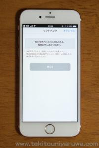 Apple Watch Series 3 GPS + Cellular をiPhoneでモバイル通信(LTE)の設定でVoLTEが設定されていない画面