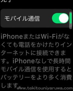 Apple Watch Series 3 GPS + Cellular でモバイル通信が有効になった画面