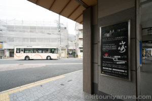 大山崎駅の山崎蒸留所の看板