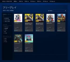 PS Plus フリープレイの画面