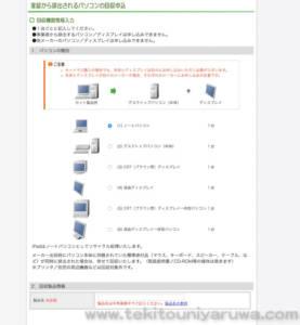 PCリサイクルのパソコンの種類