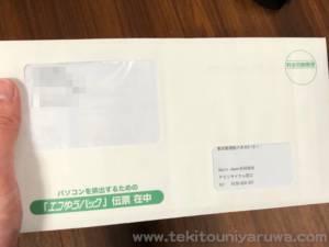 PCリサイクル荷札の封筒