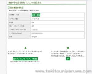 iPadリサイクル情報確認画面