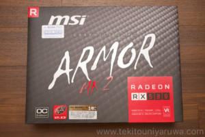 MSIのRADEON RX 580 ARMOR MK2 8G OCのパッケージ