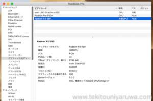 システム情報のRX580
