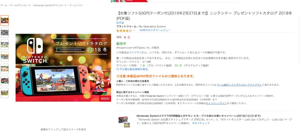 ニンテンドー プレゼントソフトカタログ 500円引きクーポン付き