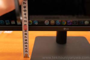 LG Ultrafine 5Kの画面までの高さ