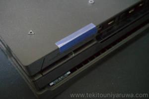 PS4 ProのHDDカバー