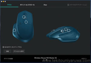 ロジクール MX Master 2Sの設定画面1