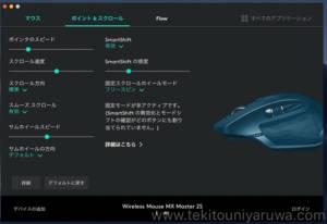 ロジクール MX Master 2Sのスクロール設定画面