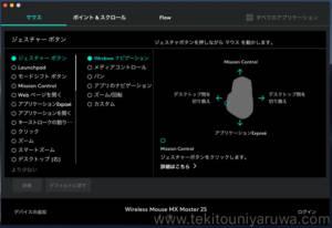 ロジクール MX Master 2Sのジェスチャーボタン設定