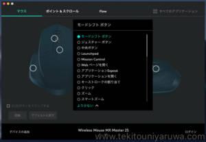 ロジクール MX Master 2Sのモードシフトボタン設定