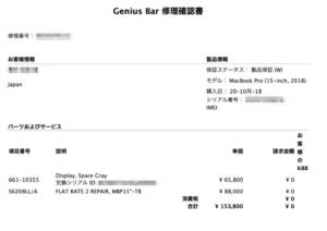macbook pro apple 修理確認書