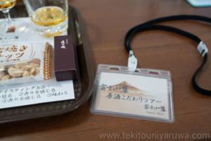 富士山麓原酒こだわりツアーバッジ