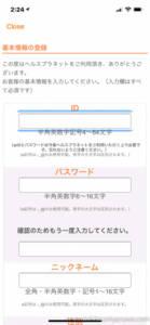 ヘルスプラネットユーザー登録画面