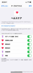 ヘルスケアアプリへの連携設定画面