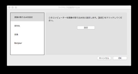 ワイヤレス自動取り込みScreenSnapz001